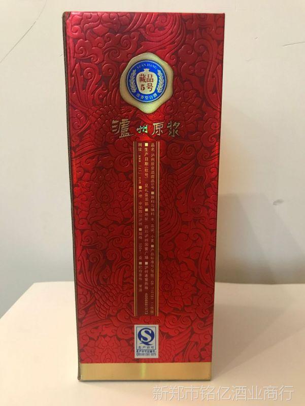 白酒批发团购零售代发泸州原浆藏品5号浓香型白酒500ML 红盒 红瓶