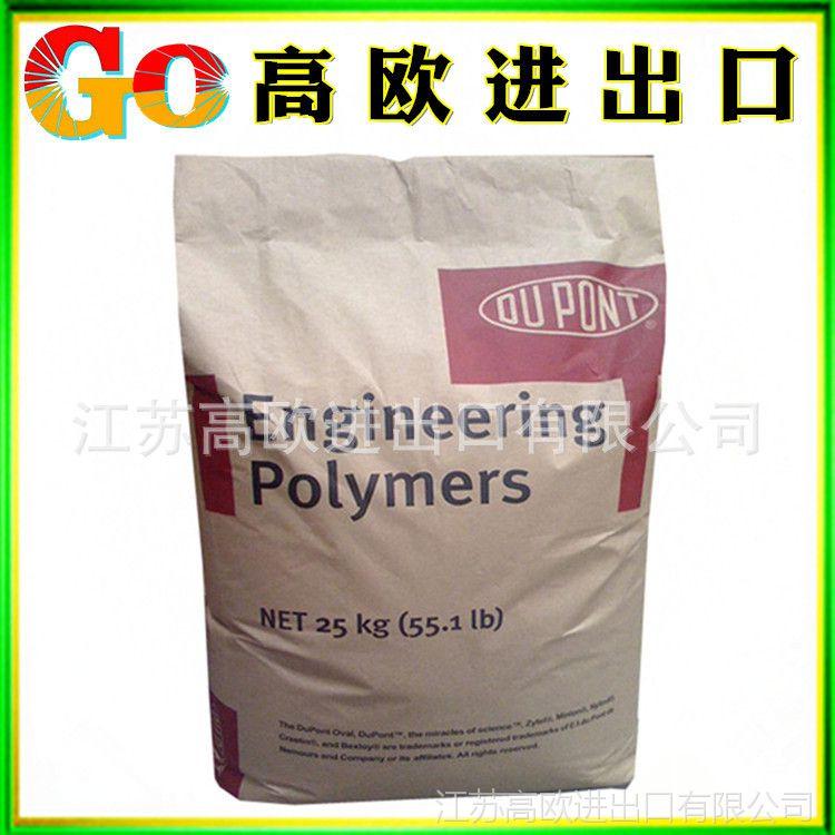 PA66/美国杜邦/103HSL 热稳定性 pa66尼龙纯树脂 不加纤
