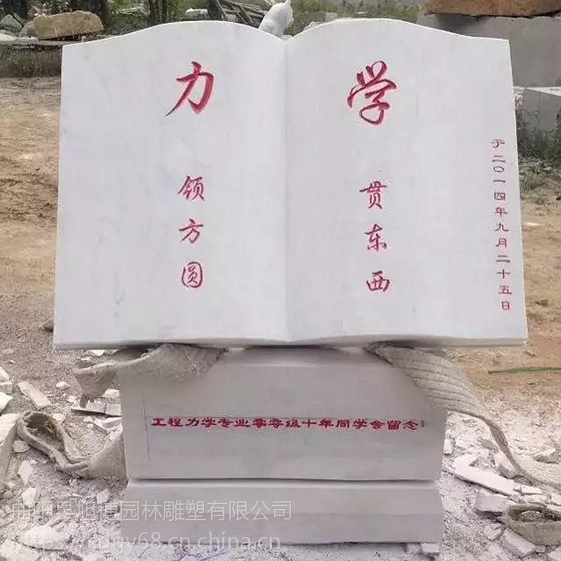 石书图片校园汉白玉石雕书卷宣誓石雕书雕塑