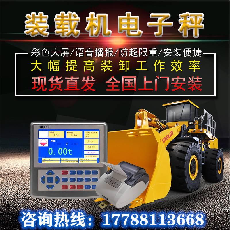 江西省新余市装载机电子秤铲车电子秤怎?#35789;?#29992;