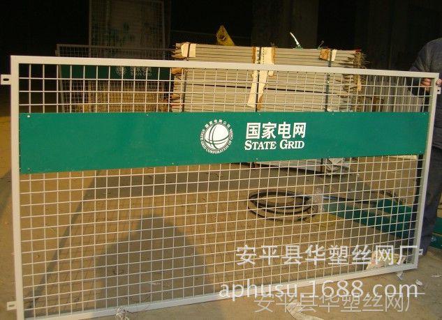 【现货供应】电力隔离网、电力围栏、变电站围栏、场地围栏