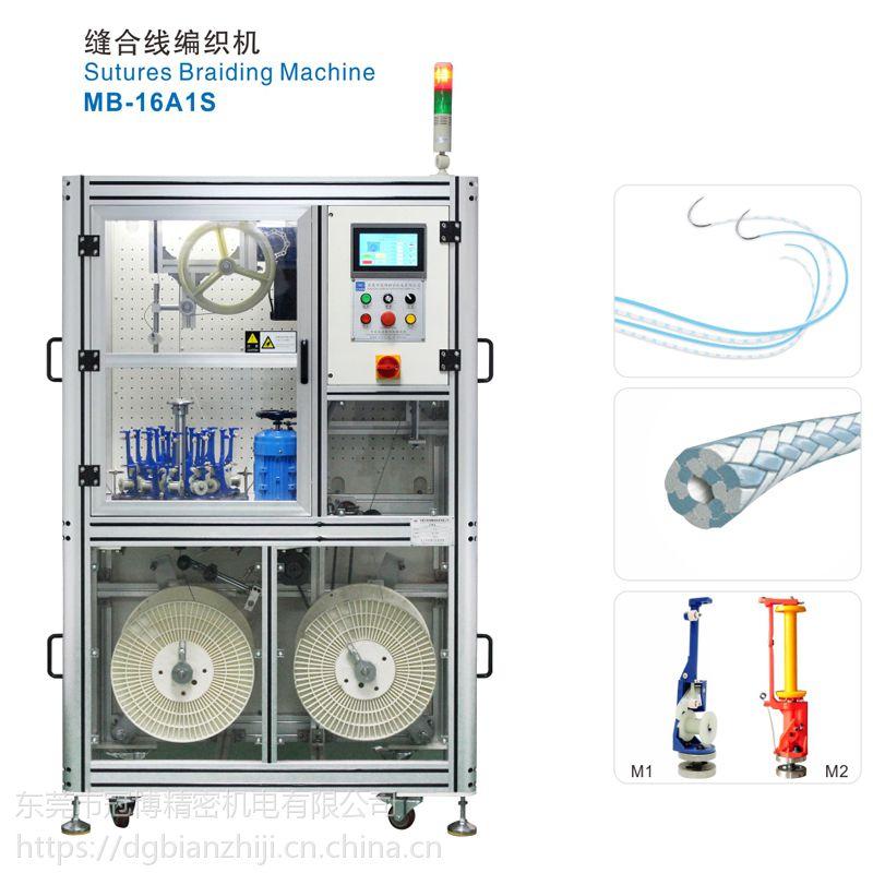 迈博编织机厂家供应医用微型导管编织机 手术缝合线编织机
