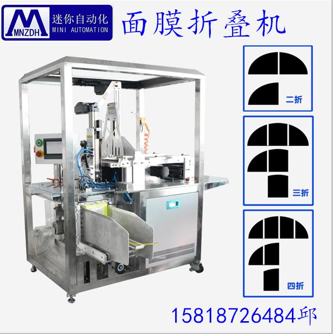 全自动面膜折叠机 面膜布折叠机 折棉机 面膜机