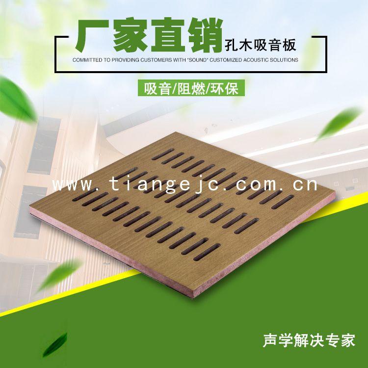 穿孔槽木吸音板会议室隔音吸声墙面装饰材料佛山厂家