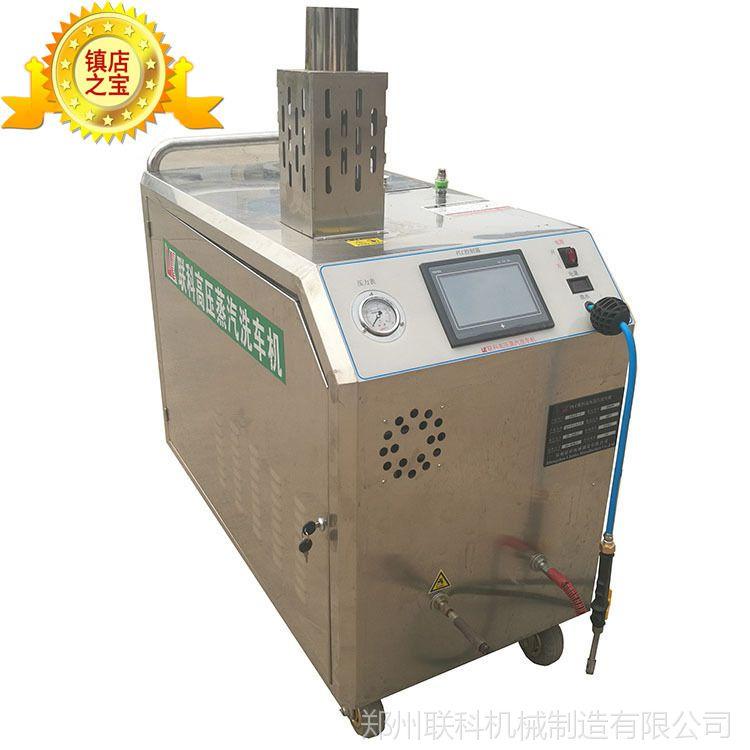 移动蒸汽洗车机 移动式洗车机 高压蒸汽清洗车设备 节水蒸汽洗车