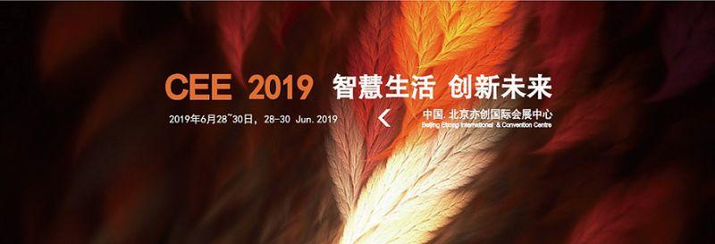 2019北京国际智慧零售及无人售货展