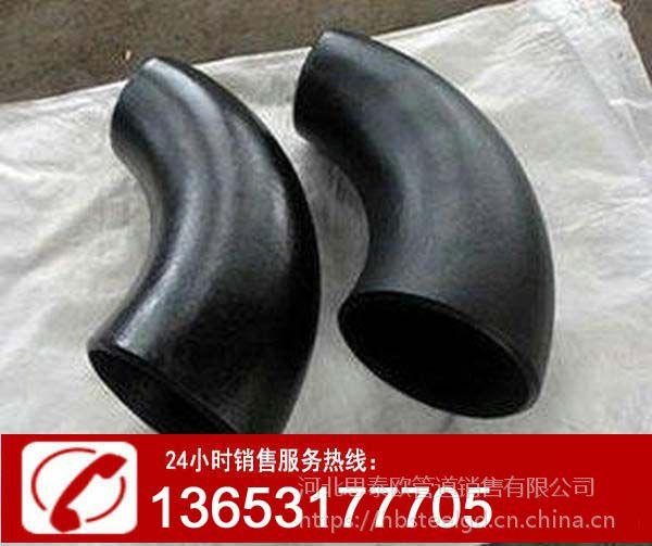 碳钢20# 90度 45度 变径弯头 对焊异径弯头 Y型三通【思泰欧】专业厂家常年有货