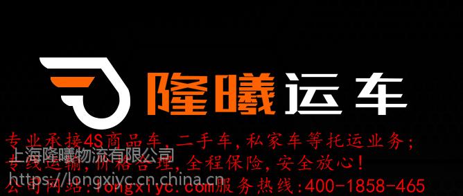 上海到乌鲁木齐轿车托运公司