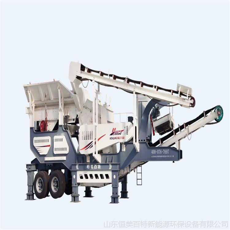 山东轮胎式石料生产线设备 移动山石石料破碎站