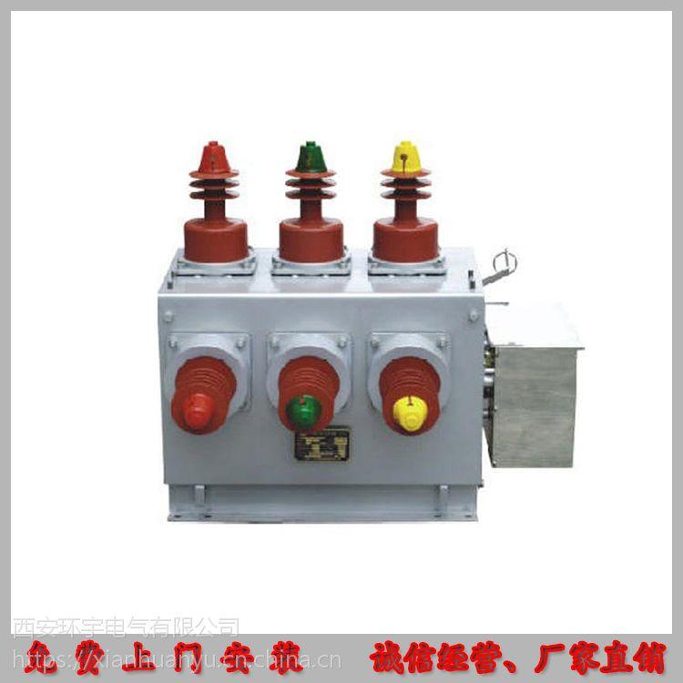 济南ZW10-12G城市电网专用户外10KV真空断路器