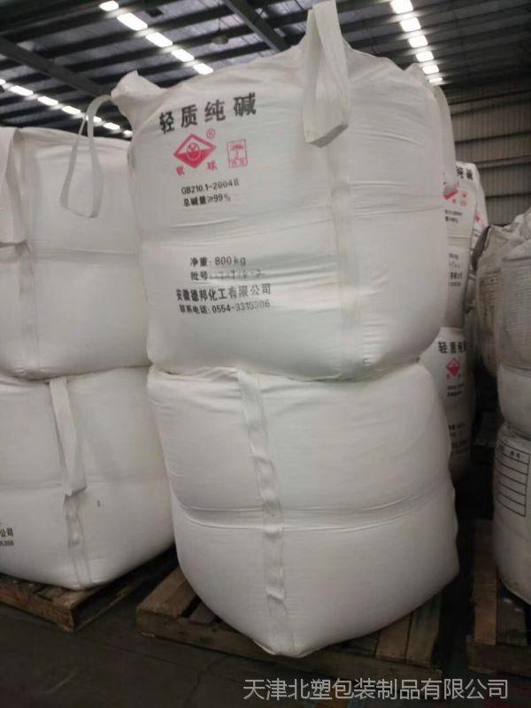 90*90*90吨包编织袋化工包装 十字包底超牢吊太空包集装袋