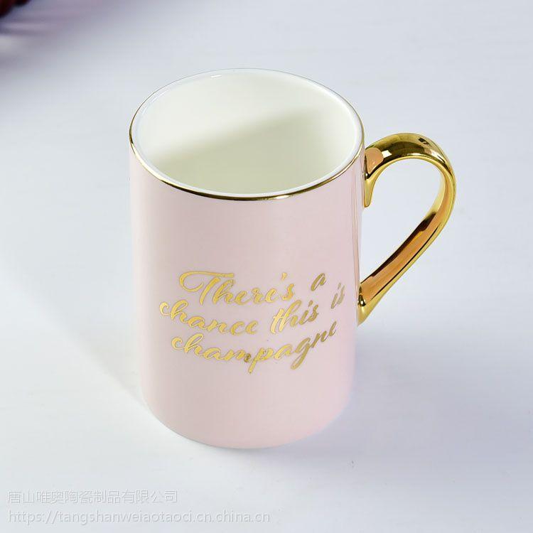 唐山唯奥陶瓷厂家批发骨质瓷粉色釉中彩金把杯 定制韩式礼品水杯 办公室茶杯加logo