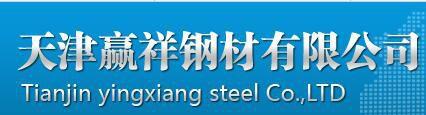 天津赢祥钢材有限公司