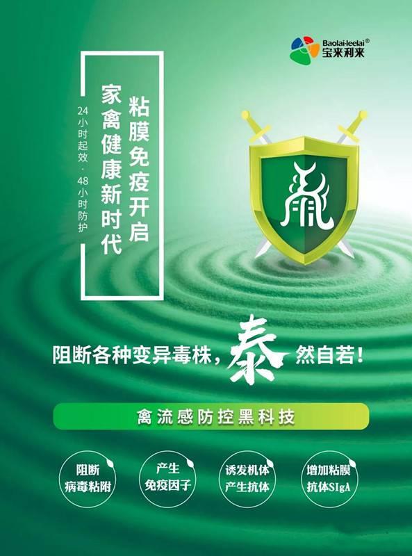 """宝来利来免疫微生态——""""泰""""在流感防护中的作用,广州火热招商"""