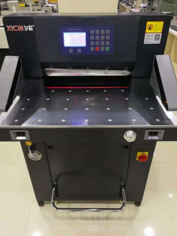 浙江夕彩总代理 液压切纸机EP520