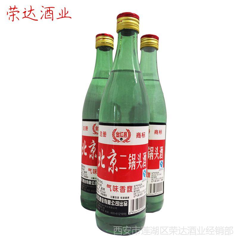 批发供应 金红昌二锅头 500ml x12瓶装38度浓香型 白酒 小瓶白酒