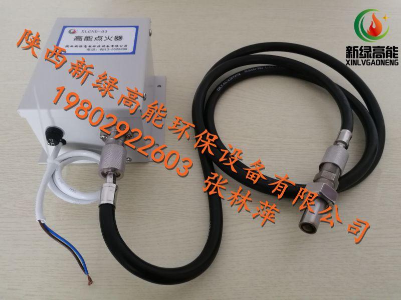 液化气新绿高能点火器 XLGND-03