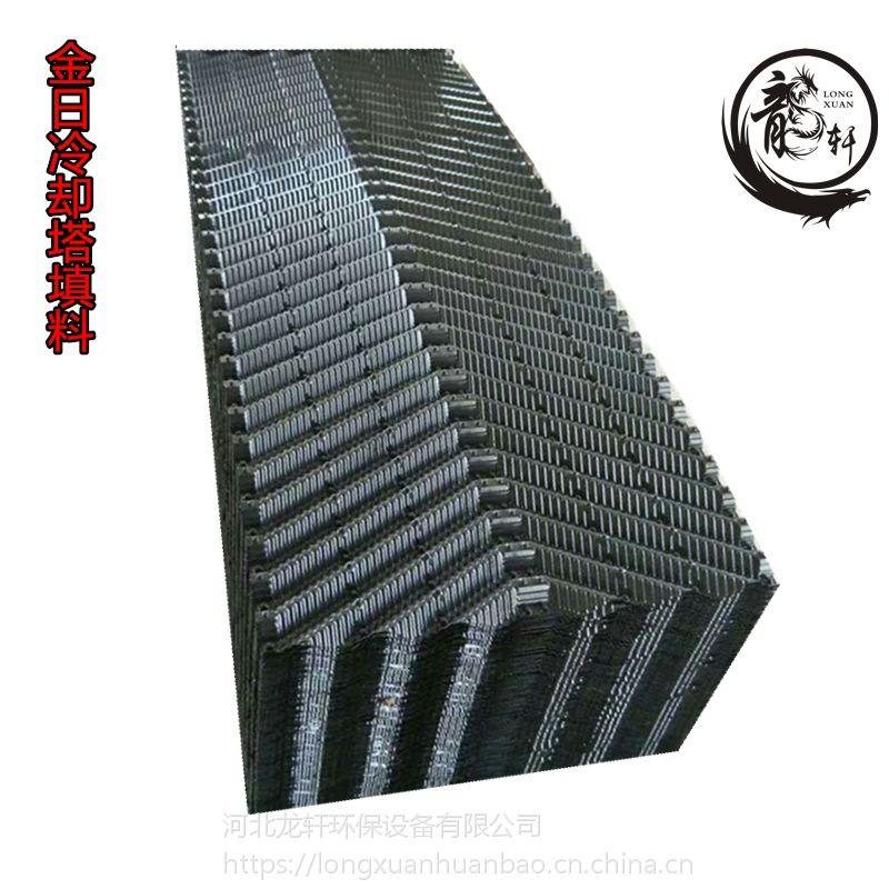 金日中央空调填料 金日逆流冷却塔pvc填料——河北龙轩