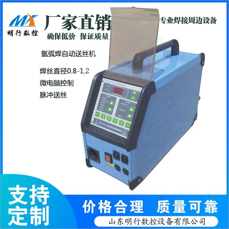 氩弧焊送丝机 氩弧焊自动送丝机 TIG焊送丝机 冷填丝机