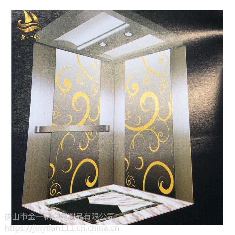 佛山金一帆不锈钢电梯装饰板定制 304彩色蚀刻花纹板 酒店电梯镜面装修工程