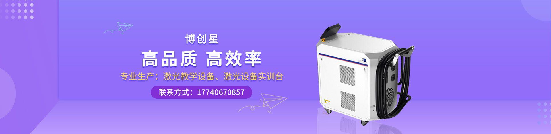 武汉博创星激光科技有限公司