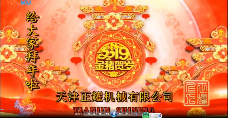 天津正耀货架公司新年祝福