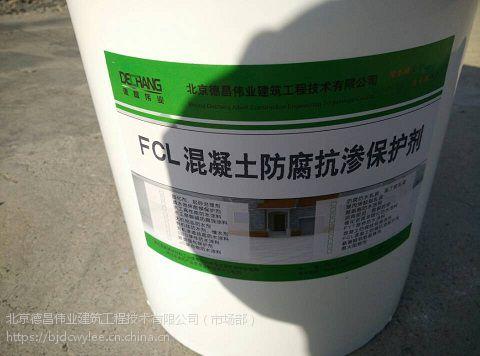 FCL混凝土防腐抗渗保护剂 污水处理池耐酸碱防腐涂料