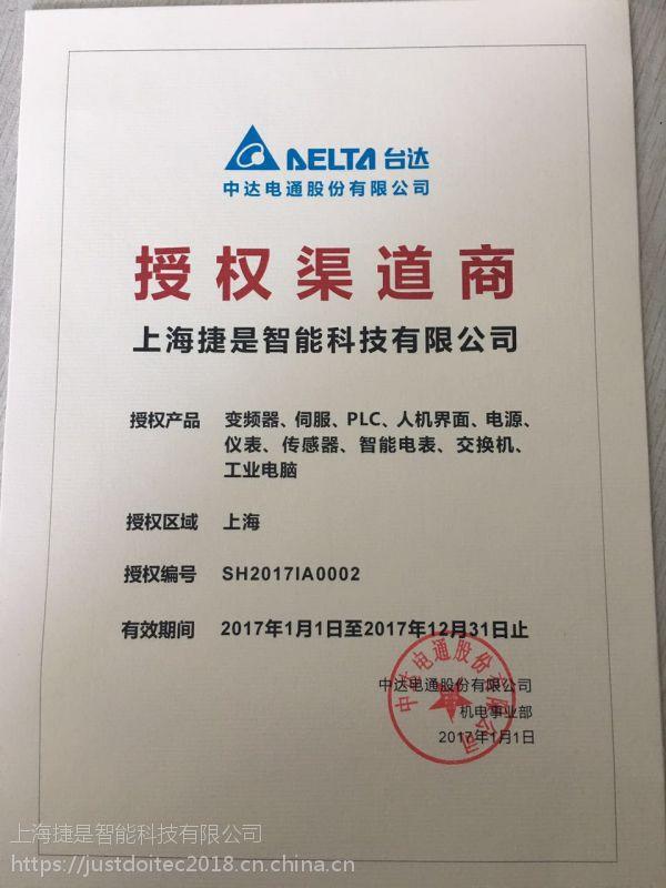 台达电子,中达电通,上海捷是智能科技有限公司 台达一级代理商,银泰PMI代理商