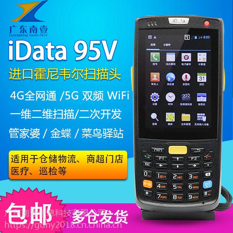 广东南壹 iData95V 安卓3G 采集器 pda终端智能 工业手持终端手持机 盘点机