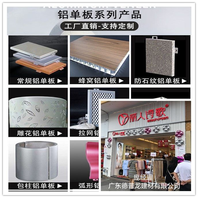 丽人诗歌新版门头店招铝单板【德普龙】薪品上市