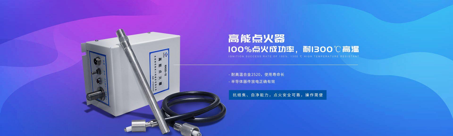 西安燃信热能工程技术有限公司