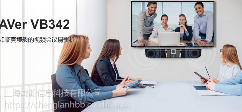 AVER圆展视频会议VB342,提供清晰的影像和音效质量是小型会议空间的理想伙伴