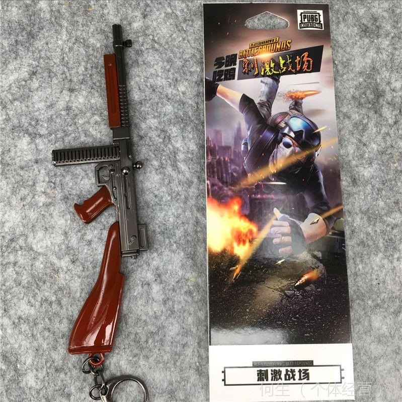 绝地求生今晚吃鸡游戏周边 手枪锌合金狙击枪钥匙扣 武器玩具大号