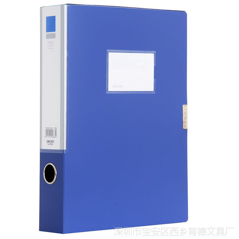 得力5683档案盒 A4塑料文件盒 蓝色资料盒公文盒 档案盒背宽5.5cm