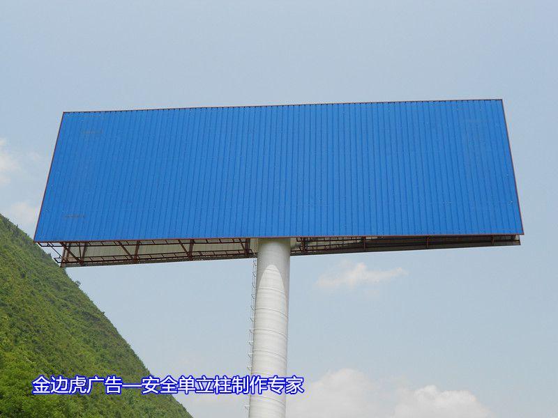 高炮制作基础浇筑—金边虎广告
