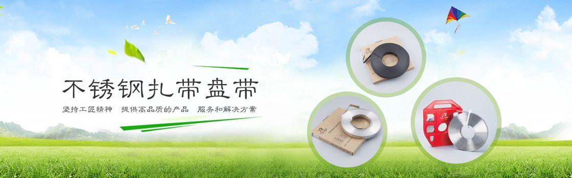 浙江兴荣不锈钢制品有限公司