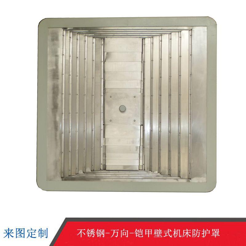 供应 不锈钢板 万向 铠甲壁式机床防护罩 机床钣金外防护罩