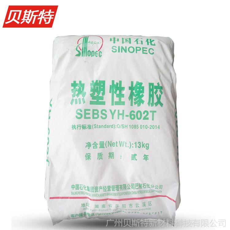 SEBS/巴陵石化/YH602T 602T 岳阳石化sebs 热塑性弹性体橡胶原料