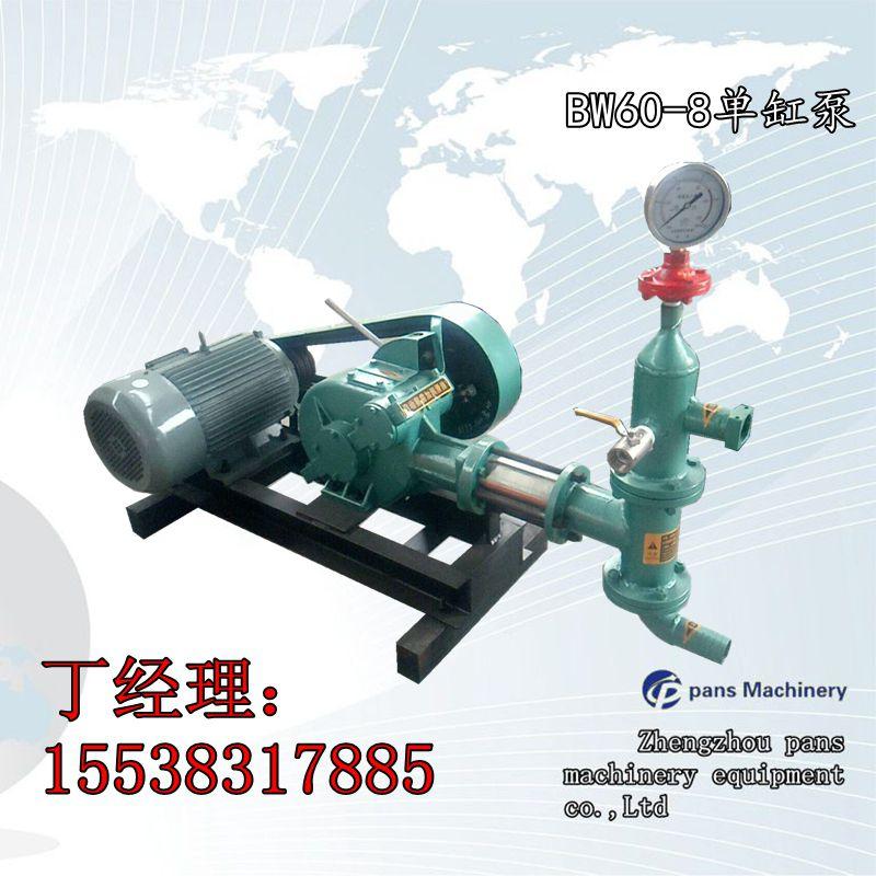 BW60-8单缸泵,压力大密封圈少,体积小易移动