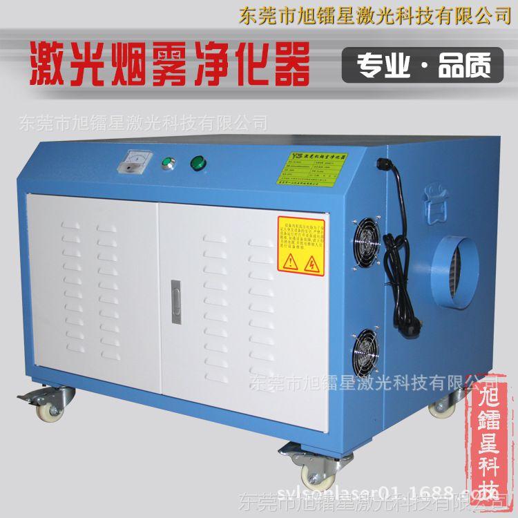 激光雕刻烟尘处理设备 激光打标烟雾净化机器 净化率99%