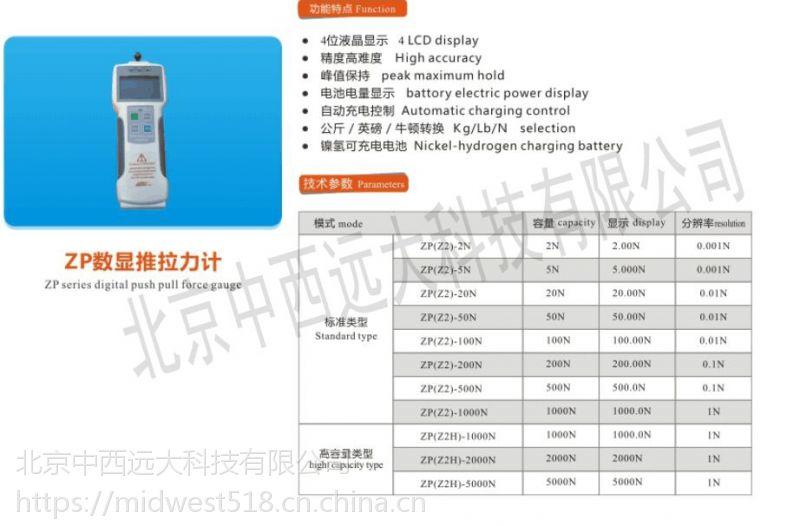 中西 数显推拉力计 型号:ZP-5库号:M408033