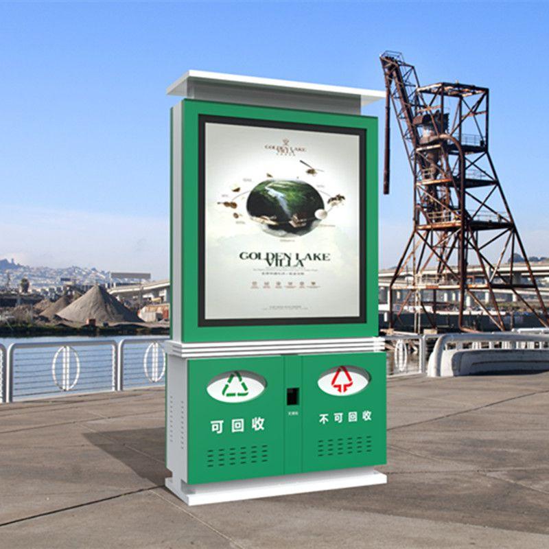 文明城市戶外廣告垃圾箱 太陽能鄉村分類垃圾箱