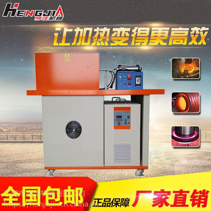 亨佳HJZ-90KW中频热压成型加热炉<透热炉>热墩锻打加热炉