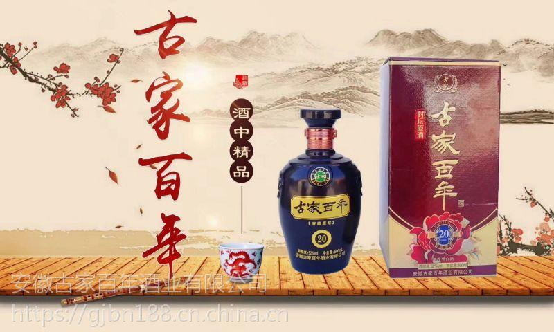 安徽古家百年酒业找黄总选择产品
