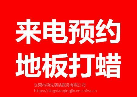 东莞万江附近地板打蜡公司 寮步周边专业地板打蜡公司