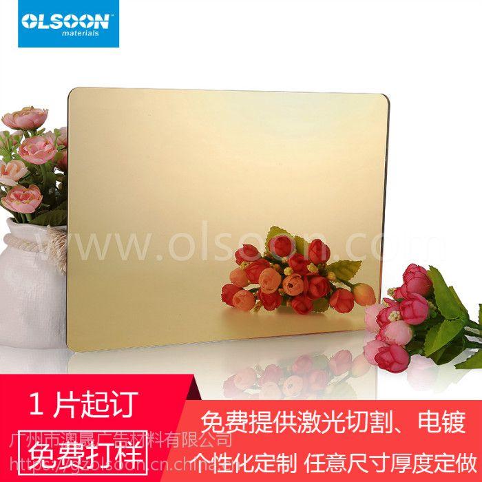广东产地货源批发有机玻璃板材 1220*2440浅金色亚克力板 1mm单面亚克力镜面板