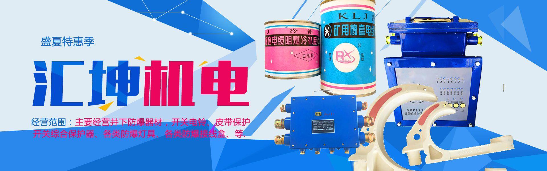 济宁汇坤机电科技有限公司