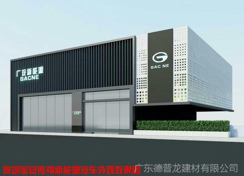 广东广州德普龙 销售新能源传祺4S店格栅铝天花;指定材料