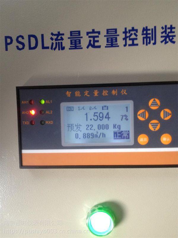 广西厂家直销智能流量定量控制仪