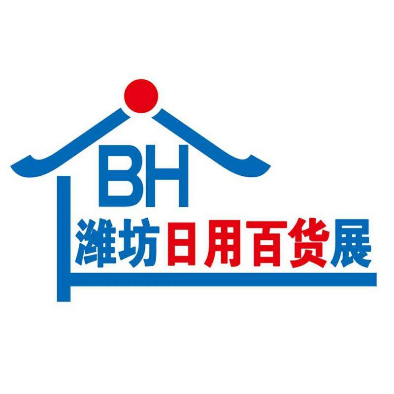2019中国(潍坊)日用百货暨电商货源博览会
